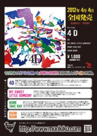 4d_kokuti_front_ol.png