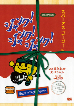 110304SSG_JUNK_DVD_JK_500.jpg